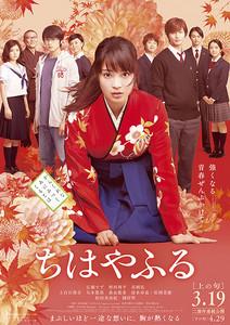 chihaya-poster2.jpg