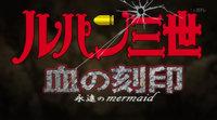 lupin_chi_no_kokuin.jpg