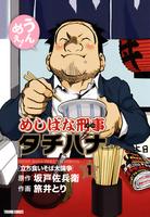 meshibana01_000a-thumbnail2.jpg
