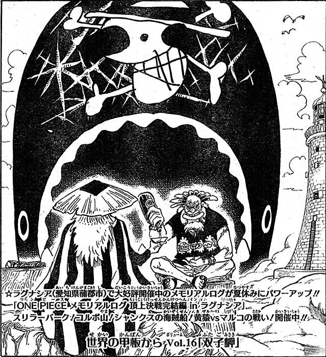 ONEPIECE 631 「ギョンコルド広場」   我思う故に・・・新館我思う ...