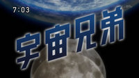 uchu-kyodai-01a.jpg