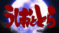 ushi-tora_01.jpg