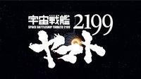 yamato2199_01a.jpg