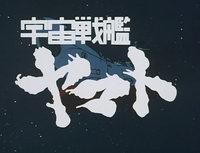 yamato2199_20a.jpg