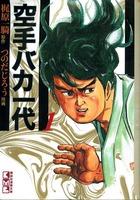 karatebaka_01a.jpg
