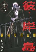 Higanjima-47_v16_000.jpg
