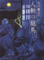Hitokiri-R_000a.jpg