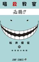 ansatsu_v11_00.jpg