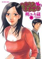 hakuba_no_ouji_09-a.jpg