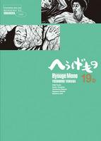 hyougemono_v19_000.jpg