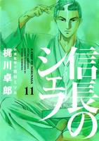 nobunaga-no-chef-11_000.jpg