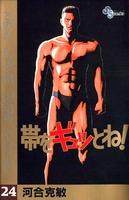 obigyu_024_000a.jpg