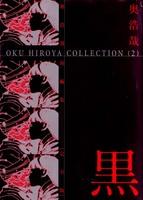 okuhiroya-kuro-001.jpg