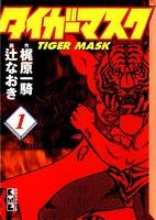 tigermask01-000a.jpg